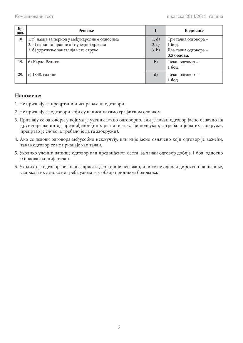komb test 2